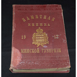 Памятная книжка 1912 Минской губерни