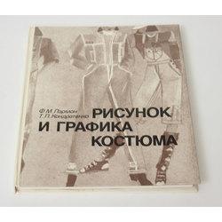 Ф.М.Пармон, Т.П.Кондратенко, Рисунок и графика костюма