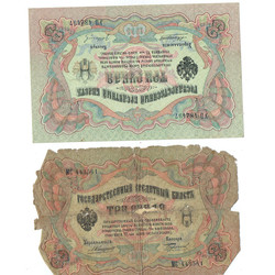 Trīs rubļu banknotes (8 gab)