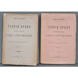 Петражицкий Лев Иосифович, Теория права и государства в связи с теорией нравственности(2 книги),