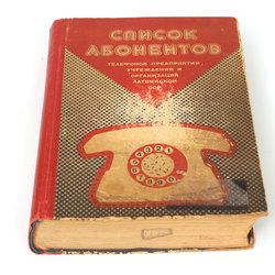 Списоk абоентоц телефонов предприятий, учрежденний и организаций Латвийской ССР