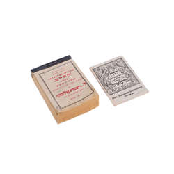 Ebreju kalendārs 1938. gadam un kabatas kalendārs 1925/26. gadam
