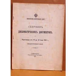 Сборник дипломатических документов