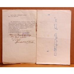 Dokuments par pirmajā pasaules karā izspostītajiem muižas īpašumiem
