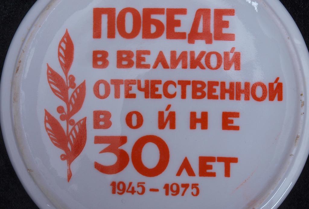 """Памятный фарфоровый декор """"Krievijas kara uzvarai 30 gadi"""""""