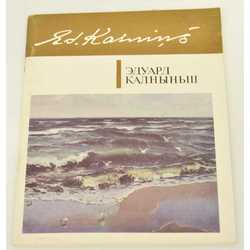 Eduarda Kalniņa izstādes katalogs