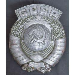Metāla PSRS ģērbonis