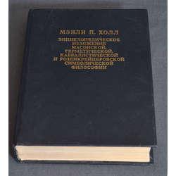 Мэнли П. Холл, Enciklopēdija par filosofiju, masoniem...