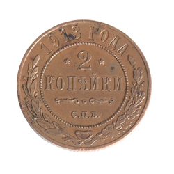 1913. gada Divu kapeiku monēta